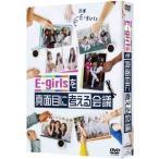 E-girls E-girlsを真面目に考える会議 DVD BOX DVD