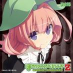 ラジオCD「ほめられてのびるらじおZ」 Vol.15 [CD+CD-ROM] CD