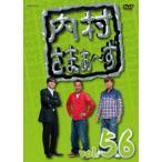 内村光良 内村さまぁ〜ず vol.56 DVD