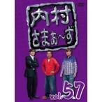 内村光良 内村さまぁ〜ず vol.57 DVD