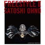 大野智 FREESTYLE II Book