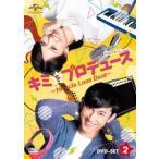 クリス・ウー [呉慷仁] キミをプロデュース〜Miracle Love Beat〜 <オリジナル・バージョン> DVD-SET2 DVD