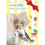 「JINTAッタ」オーノユキヨ 音スキンシップアーティスト「JINTAッタ」ベイ・ベイ・ベイビー [DVD+CD] DVD