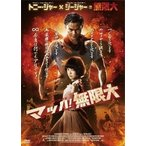 プラッチャーヤ・ピンゲーオ マッハ!無限大 DVD