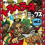 BOTH WINGS TRAVELLERS MIX VOL.3-ALL JAPANESE DUB PLATE MIX- CD