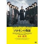 成島出 ソロモンの偽証 後篇・裁判 DVD