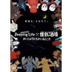 森りょういち Peeping Life×怪獣酒場 かいじゅうたちがいるところ DVD