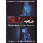 絶対に行ってはいけない心霊スポット Vol.5 DVD