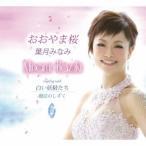 葉月みなみ おおやま桜/白い妖精たち/魔法のしずく 12cmCD Single