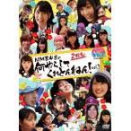 NMB48 NMBとまなぶくん presents NMB48の何やらしてくれとんねん!vol.3 DVD