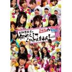 NMB48 NMBとまなぶくん presents NMB48の何やらしてくれとんねん!vol.4 DVD