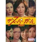 野際陽子 ザ・スーパーガール DVD-BOX Part1 デジタルリマスター版 DVD