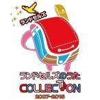 ランドセルズ ランドセルズのうたコレクション2007-2015 CD