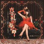 逢瀬アキラ 真紅の革命 -女帝に導かれし赤き帝国の進軍- [CD+DVD] CD