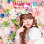 内田彩 Blooming!<通常盤> CD