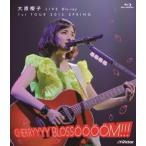 大原櫻子 LIVE Blu-ray 1st TOUR 2015 SPRING CHERRYYYY BLOSSÖÖÖÖM