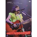 大原櫻子 大原櫻子 LIVE DVD 1st TOUR 2015 SPRING〜CHERRYYYY BLOSSOOOOM!!!〜 DVD 特典あり