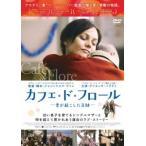 カフェ・ド・フロール-愛が起こした奇跡- DVD