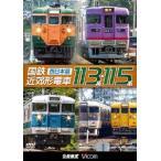 国鉄近郊形電車113系・115系 〜西日本篇〜 DVD