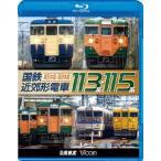 国鉄近郊形電車113系・115系 〜東日本篇/西日本篇〜 Blu-ray Disc