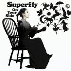 Superfly On Your Side [CD+DVD]<初回生産限定盤> 12cmCD Single