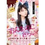 加藤綾佳 おんなのこきらい DVD