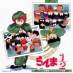 決定盤 らんま1/2 アニメ主題歌&キャラソン大全集 CD
