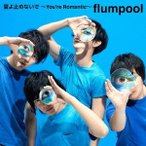 flumpool 夏よ止めないで 〜You're Romantic〜 [CD+DVD]<初回限定盤> 12cmCD Single