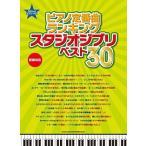ピアノ定番曲ランキング スタジオジブリ ベスト30 やさしいピアノ・ソロ Book