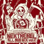 BASS MASTER BASSMASTER ALL DUB MIX vol.2 -NEXT REBEL- CD