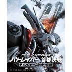 押井守 THE NEXT GENERATION-パトレイバー- 首都決戦 ディレクターズカット特別版 Blu-ray Disc 特典あり