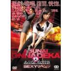 山内大輔 あぶない女刑事 SEXYリベンジ DVD