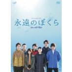 有村架純 スペシャルドラマ 永遠のぼくら sea side blue DVD
