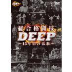 総合格闘技DEEP  15年目の未来