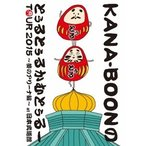 KANA-BOON KANA-BOON MOVIE 03 KANA-BOONのとぅるとぅるかむとぅるーTOUR 2015〜夢のアリーナ編〜at 日本武道館 DVD