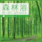 Yahoo!タワーレコード Yahoo!店meg (ピアニスト) 森林浴オーガニックカフェ CD