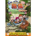 Yahoo!タワーレコード Yahoo!店東野幸治 東野・岡村の旅猿7 プライベートでごめんなさい… マレーシアでオランウータンを撮ろう!の旅 ドキドキ編 プレ DVD