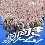 関ジャニ∞ 前向きスクリーム!<通常盤> 12cmCD Single
