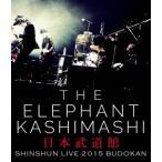 エレファントカシマシ エレファントカシマシ 新春ライブ2015 日本武道館 Blu-ray Disc