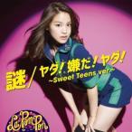 La PomPon 謎/ヤダ!嫌だ!ヤダ!〜Sweet Teens ver.〜<初回生産限定盤/YUKINO ver.> 12cmCD Single