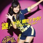 La PomPon 謎/ヤダ!嫌だ!ヤダ!〜Sweet Teens ver.〜<初回生産限定盤/KIRI ver.> 12cmCD Single