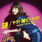 La PomPon 謎/ヤダ!嫌だ!ヤダ!〜Sweet Teens ver.〜<初回生産限定盤/RIMA ver.> 12cmCD Single