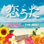 erica 恋うた 恋んトス THE BEST<通常版> CD