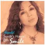 Sandii Sandii's Hawai'i 8th 〜smile〜 CD