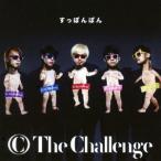 ザ・チャレンジ すっぽんぽん [CD+DVD]<タワーレコード限定> 12cmCD Single