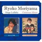 森山良子 良子の子守唄/良子のクリスマス CD