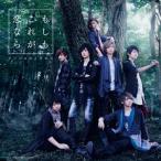 風男塾 (腐男塾) もしも これが恋なら [CD+DVD]<初回限定盤A> 12cmCD Single