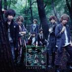 風男塾 (腐男塾) もしも これが恋なら [CD+DVD]<初回限定盤B> 12cmCD Single