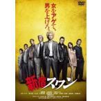 園子温 新宿スワン DVD