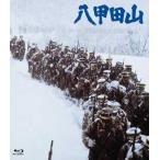八甲田山 HDリマスター  Blu-ray
